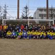 2018 嵯峨野高校サッカー部初蹴り会の模様