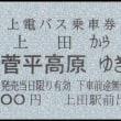 硬券追究0122 上電バス