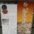 軽井沢のいろいろ 軽井沢から足を延ばして ・・ ならではの 特産品