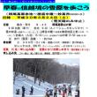 スキー飯山楽しく滑ろう会(社会教育関係団体)からのご案内