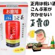 【お正月におめでたいたっぷり使える『お徳用こんぶ茶』モニター200名様大募集!】