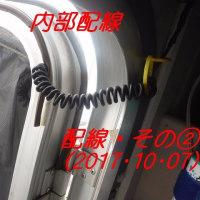 キーレス配線方法の改善(ラクーン・エントランスドア)