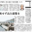 東日本大震災。孫の荷物を持ち出す作業のうちに、津波に襲われ、海水に漬かり死を覚悟。油断せず高台避難を