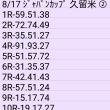 🚴 8/17 ジャパンカップ久留米②