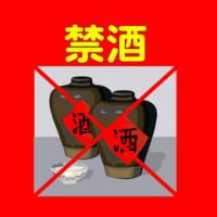 [本日のweb展示]特集:記念日と資料「禁酒の日」
