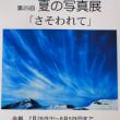 今日の鬼怒川の河川敷では!?写真工房「ふぉとえいと」さんが夏の写真展を開催します!