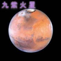 2019年(平成31年) 九紫火星の運勢と吉方位 福岡占いの館