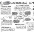 「横着すぎるトンネル掘削」(南信リニア通信) 「ストップ・リニア訴訟」(JELF) 「ここまま進めて大丈夫」(リニア市民ネット大阪)