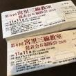 【発表会】チケットできました!(^o^)/