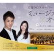京響クロスオーバー「ミュージカル×オーケストラ」