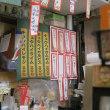 岡室酒店直売所@京橋 「朝から立ち呑み劇場」