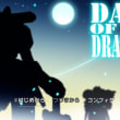 【自作ゲーム紹介】DAWN OF THE DRAGOONS