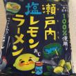 瀬戸内塩レモンラーメン!