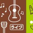 上州ライブ、本日開催!