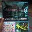 京セラドーム大阪 9F スカイホール