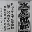 水原高校創立80周年・農業科閉科記念式典 1991