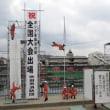 平成27年吹田市消防出初式