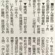 肝がん検診2018 枝幸稚内 予約受付中 道新180713