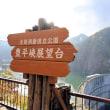 錦秋の季節 「赤が映える豊平峡ダムの晩秋 夕暮れ時」