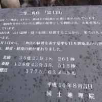 ♪ 富~士は日本一の山ぁ ♪ 2日目