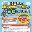 埼玉県では自転車保険への加入が義務化。