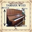 ヤマハ 木目ピアノ W103B入荷しました!