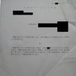 文書5 体験談12関連文書 苦情申し立てに対する回答