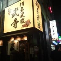 麺屋武蔵「武骨」@東京