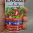 カゴメ野菜ジュース低塩