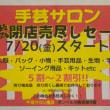 宮崎市・手芸サロン橘店 売り尽くしセール