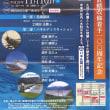 最上川・赤川直轄改修着手100周年記念シンポジウム