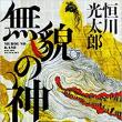 ネタバレ感想「無貌の神」5つ★  恒川 光太郎