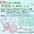 新春の集い~交流会を1/23横浜市と1/27松戸市(千葉県)で開催いたします!~