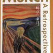 ムンク展(東京都美術館 11/23)