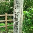 日本100名城に行こう! ~ No.40  山中城