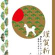 戌年のイヌのイラスト年賀状