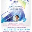 Teach for Japan代表・松田悠介氏講演・ワークショップ(2013年12月9日)
