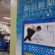 【ビッグスポーツ賞】オープニングセレモニー
