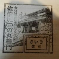 JR佐伯駅