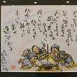 関西漫画集団展です
