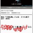 『 舞台「刀剣乱舞」ジョ伝 三つら星刀語り 』