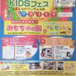 明日5月6日はわくわくKidsフェスでスクラップブッキング!