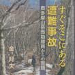 「すぐそこにある遭難事故 奥多摩山岳救助隊員からの警鐘」金邦夫・著