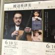 「ギター・ルネッサンス in 逗子」と「Felicidade」