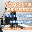 京都美山高等学校 インターネット通信制高等学校 兵庫県にお住まいの方もOKです