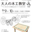 大人の木工教室