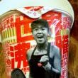 「出し間違い」とカップ麺「なおみバージョン☆」