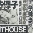 古田敦也氏 貴乃花親方を支持、池坊保子の発言に激怒→  傷害事件は最初に 相撲協会に報告すれば揉み消せた