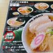 ラーメン「麺屋ようすけ」栃木県佐野市