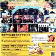 10/21『丹沢謌山 MUSIC FESTA 2017』の紹介